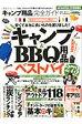 キャンプ用品完全ガイド(キャンプ&BBQ用品ベストバイ) (100%ムックシリーズ)