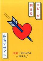 9784766129762 - グラフィックデザインの勉強に役立つ書籍・本まとめ