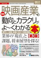 図解入門業界研究 映画産業のカラクリがよ〜くわかる本 第3版