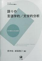 語りの言語学的/文学的分析