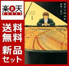 ピアノのムシ 1-7巻セット