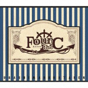 Four the C (初回限定盤B) [ 浦島坂田船 ]