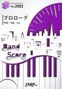 バンドスコアピース2083 プロローグ by Uru 〜TBS系火曜ドラマ「中学聖日記」主題歌
