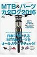 MTB&パーツカタログ(2016)