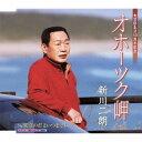 1964年の年間カラオケ人気曲ランキング第2位 新川二朗の「東京の灯よいつまでも」を収録したCDのジャケット写真。