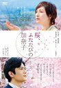 【送料無料】桜、ふたたびの加奈子 [ 広末涼子 ]