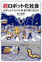 超ロボット化社会  ロボットだらけの未来を賢く生きる(B&Tブックス) [ 新山 龍馬 ]