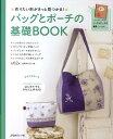 【送料無料】バッグとポーチの基礎BOOK
