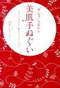 「キレイ」が変わる美肌手ぬぐい 日本で生まれた魔法のスキンケア [ 高邊しおり ]