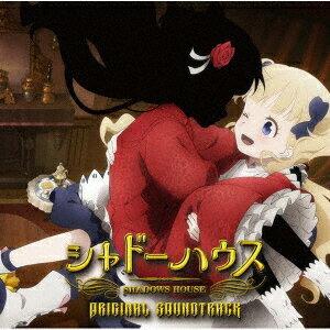 TVアニメ『シャドーハウス』オリジナルサウンドトラック