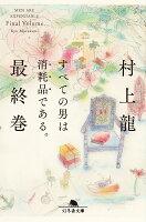 村上龍『すべての男は消耗品である。 最終巻』表紙