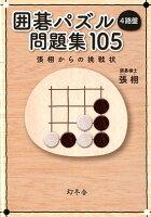 囲碁パズル4路盤問題集105