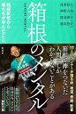 箱根のメンタル 箱根駅伝から僕たちが学んだこと [ 設楽悠太 ] - 楽天ブックス