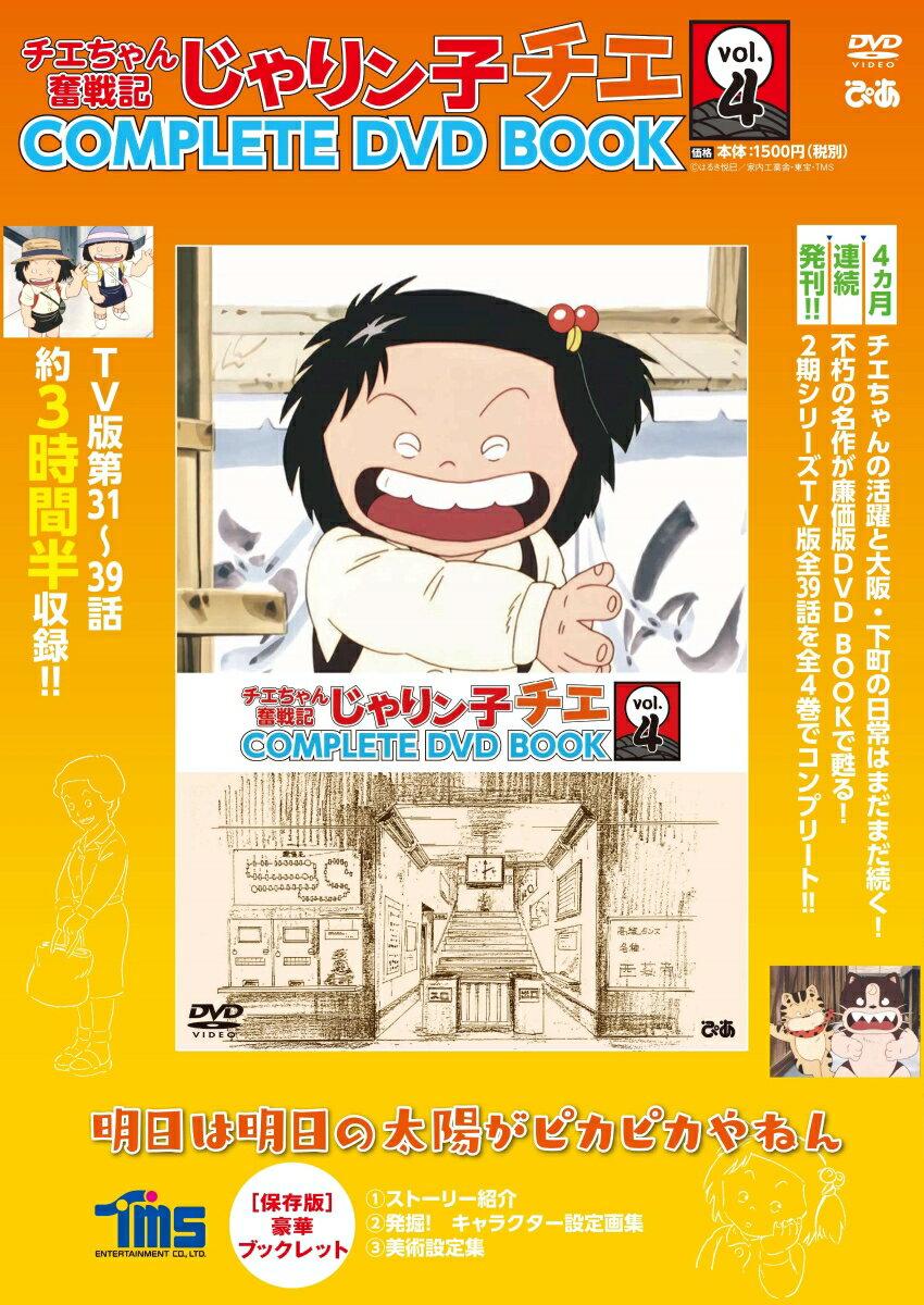 「チエちゃん奮戦記 じゃりン子チエ COMPLETE DVD BOOK」vol.4画像