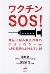 ワクチンSOS! 遺伝子組み換え作物のテクノロジーがヒトに試されようとしている! [ 高橋徳 ]