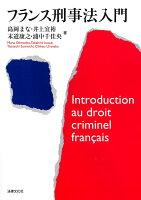 フランス刑事法入門