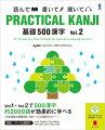 PRACTICAL KANJI基礎500漢字 Vol.2