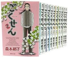 【新品】【送料無料】ごくせん全11巻セット【漫画 全巻 買うなら楽天ブックス】