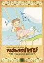 【送料無料】アルプスの少女ハイジ リマスターDVD-BOX