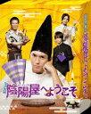 日テレが錦戸亮を24時間テレビから追放か!さらに10月スタートのドラマ「ごめんね青春!」降板の可能性も浮上!!
