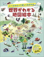 シールをはって楽しくおぼえる 世界がわかる地図絵本
