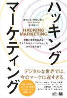 ハッキング・マーケティング 実験と改善の高速なサイクルがイノベーションを次々と生み出す