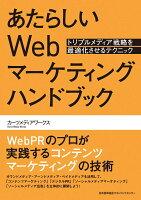 あたらしいWebマーケティングハンドブック