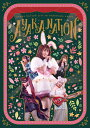 AYAKA-NATION 2019 in Yokohama Arena LIVE DVD [ 佐々木彩夏 ]