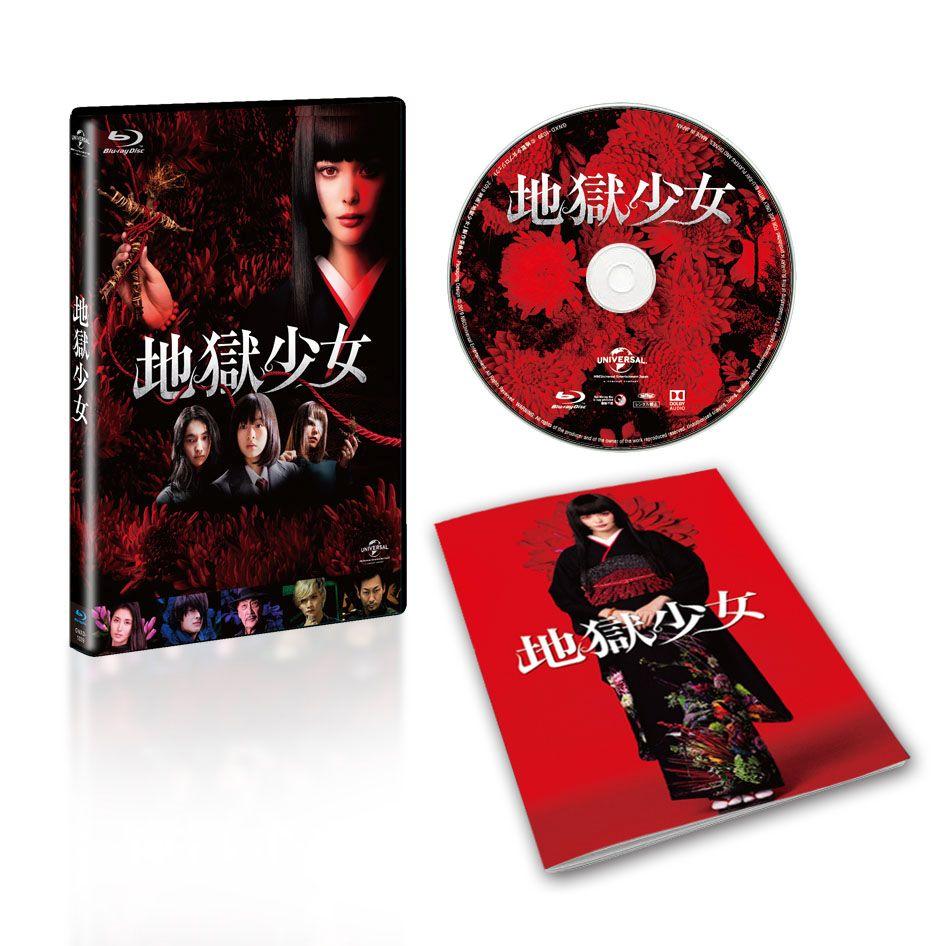 地獄少女【Blu-ray】画像