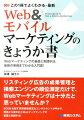 この1冊でよくわかる・最新Web&モバイルマーケティングのきょうか書