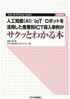 シリーズ ITソリューション企業総覧 人工知能(AI)/IoT/ロボットのための 産業別ICT導入事例がサクッとわかる本