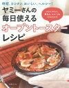 【楽天ブックスならいつでも送料無料】ヤミーさんの毎日使えるオーブントースターレシピ [ ヤミ...