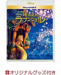 塔の上のラプンツェル MovieNEX+楽天ブックス限定ペーパーランタン&メッセージカードセット+ディズニー映画 アートカードブック