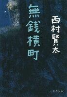 『無銭横町』の画像