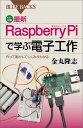 カラー図解 最新 Raspberry Piで学ぶ電子工作 作って動かしてしくみがわかる (ブルーバックス) [ 金丸 隆志 ]