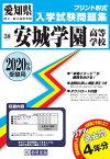 安城学園高等学校(2020年春受験用) (愛知県国立・私立高等学校入学試験問題集)