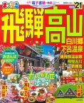 まっぷる飛騨高山 白川郷・下呂温泉 (まっぷるマガジン)