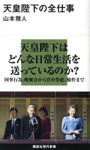 【送料無料】天皇陛下の全仕事 [ 山本雅人 ]