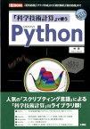 「科学技術計算」で使うPython 「配列処理」「グラフ作成」から「統計解析」「数式処 (I/O books) [ 林真 ]