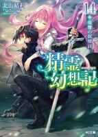 精霊幻想記 14.復讐の叙情詩 (HJ文庫)