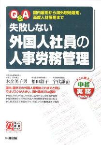 【送料無料】Q&A失敗しない外国人社員の人事労務管理