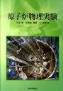 原子炉物理実験 [ 三澤毅 ]