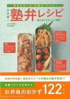 【バーゲン本】塾弁レシピ 決定版!-頭が良くなるレシピ満載!