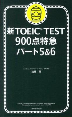 【送料無料】新TOEIC TEST 900点特急(パート5&6) [ 加藤優 ]