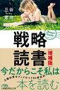 戦略読書 増補版 (日経ビジネス人文庫 Bみー11-1) [ 三谷 宏治 ]