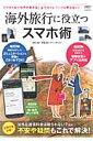 【楽天ブックスなら送料無料】海外旅行に役立つスマホ術 [ 戸田覚 ]