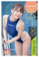 【POD】SUPER SUMMER GIRL 阿久津真央