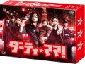 ダーティ・ママ! DVD BOX