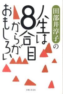 【送料無料】田部井淳子の人生は8合目からがおもしろい
