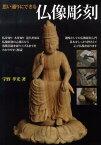 思い通りにできる仏像彫刻 仏師が教える仏像彫刻 [ 宇野孝光 ]